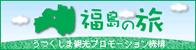ツーリストインフォメーション福島