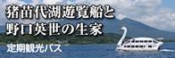 会津乗合バス  猪苗代定期観光バス