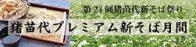第24回猪苗代新そば祭り『猪苗代プレミアム新そば月