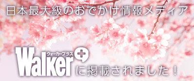 日本最大級のおでかけ情報メディア ウォーカープラスに掲載されました!